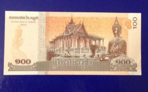 Bank Note National Bank of Cambodia 100 Relies 2014
