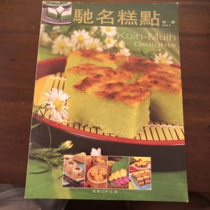 Kuih Muih Malaysian Chinese Dessert Recipe Cook Book English Chinese